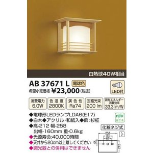 コイズミ照明 AB37671L arupark