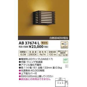 コイズミ照明 AB37674L arupark