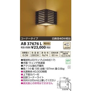コイズミ照明 AB37676L arupark