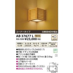 コイズミ照明 AB37677L arupark