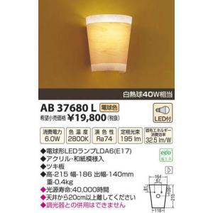 コイズミ照明 AB37680L|arupark