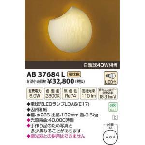 コイズミ照明 AB37684L|arupark