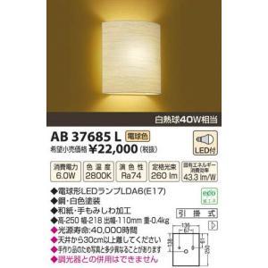 コイズミ照明 AB37685L arupark
