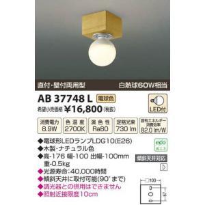 コイズミ照明 AB37748L|arupark