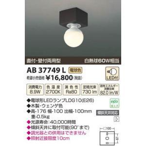 コイズミ照明 AB37749L|arupark