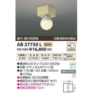 コイズミ照明 AB37750L|arupark