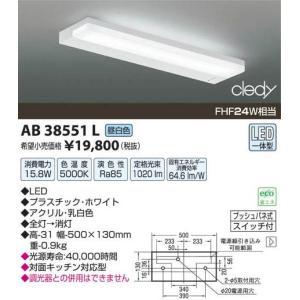 コイズミ照明 AB38551L|arupark