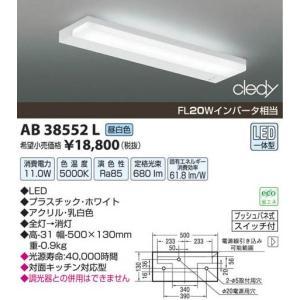 コイズミ照明 AB38552L|arupark