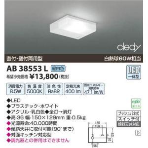 コイズミ照明 AB38553L|arupark