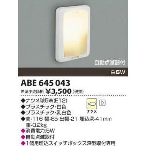 コイズミ照明 ABE645043 arupark