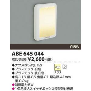 コイズミ照明 ABE645044|arupark