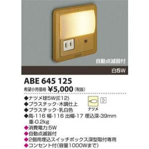 コイズミ照明 ABE645125|arupark