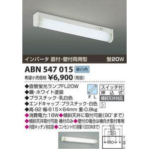 コイズミ照明 ABN547015|arupark