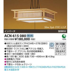 コイズミ照明 ACN615080|arupark
