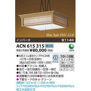 コイズミ照明 ACN615315|arupark