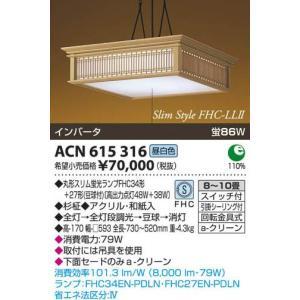 コイズミ照明 ACN615316|arupark