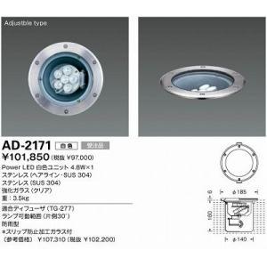 山田照明 AD-2171 arupark