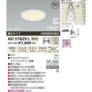 コイズミ照明 AD37829L|arupark