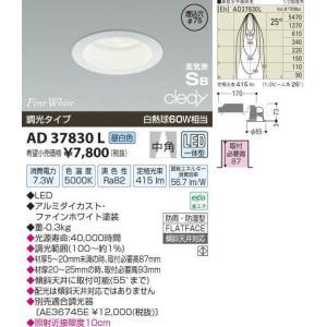 コイズミ照明 AD37830L|arupark