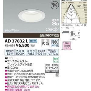 コイズミ照明 AD37832L|arupark