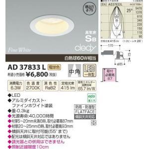コイズミ照明 AD37833L|arupark