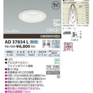 コイズミ照明 AD37834L|arupark