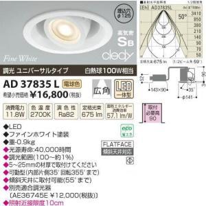 コイズミ照明 AD37835L|arupark