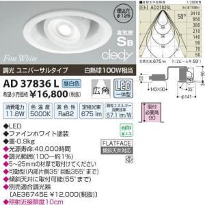 コイズミ照明 AD37836L|arupark