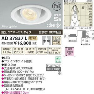 コイズミ照明 AD37837L|arupark