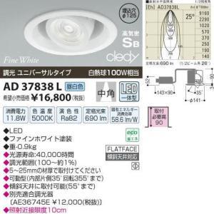 コイズミ照明 AD37838L|arupark