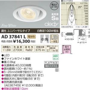 コイズミ照明 AD37841L|arupark
