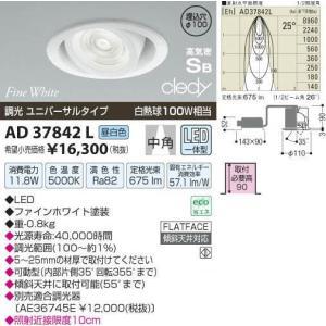コイズミ照明 AD37842L|arupark