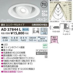 コイズミ照明 AD37844L|arupark