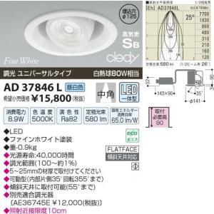 コイズミ照明 AD37846L|arupark