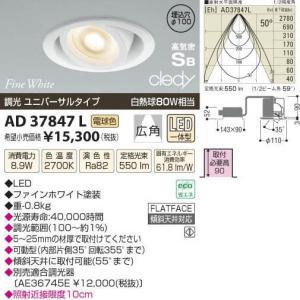 コイズミ照明 AD37847L|arupark