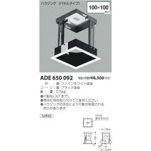 コイズミ照明 ADE650092|arupark