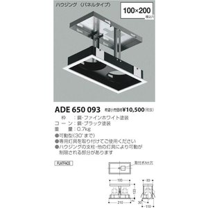 コイズミ照明 ADE650093|arupark