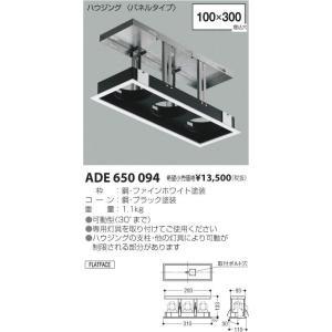 コイズミ照明 ADE650094|arupark