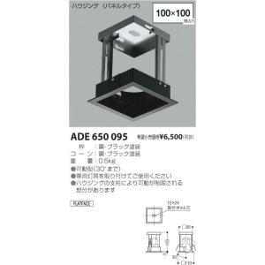 コイズミ照明 ADE650095|arupark