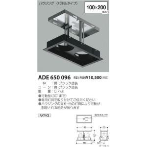 コイズミ照明 ADE650096|arupark