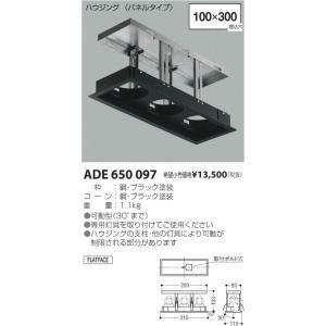 コイズミ照明 ADE650097|arupark