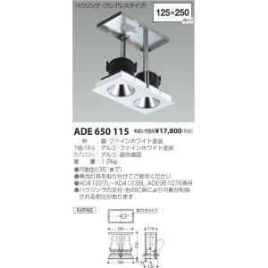 コイズミ照明 ADE650115|arupark