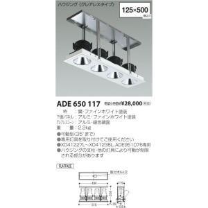 コイズミ照明 ADE650117|arupark