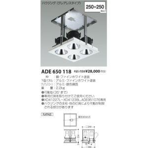 コイズミ照明 ADE650118|arupark