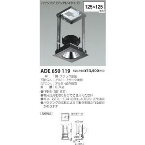 コイズミ照明 ADE650119|arupark