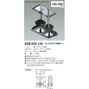 コイズミ照明 ADE650120|arupark