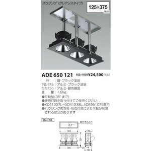 コイズミ照明 ADE650121|arupark