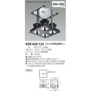 コイズミ照明 ADE650123|arupark