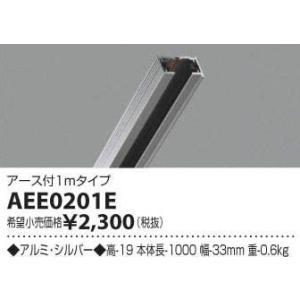 コイズミ照明 AEE0201E|arupark
