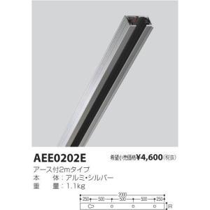 コイズミ照明 AEE0202E|arupark